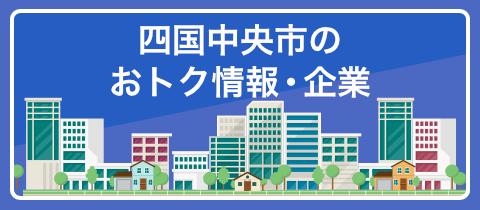 四国中央市のおトク情報・企業
