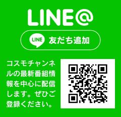 LINE@友だち追加 コスモスチャンネルの最新情報を中心に配信します。