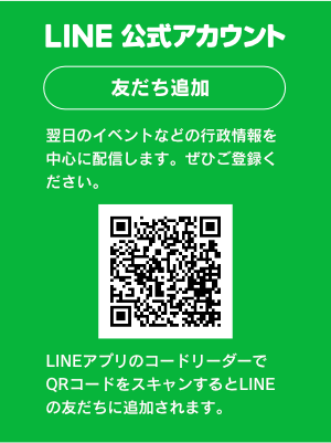 LINE公式アカウント 翌日のイベントなどの行政情報を中心に配信します。ぜひご登録ください。