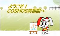 ようこそ!COSMOS美術館へ