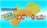 WAKUWAKU ステーション