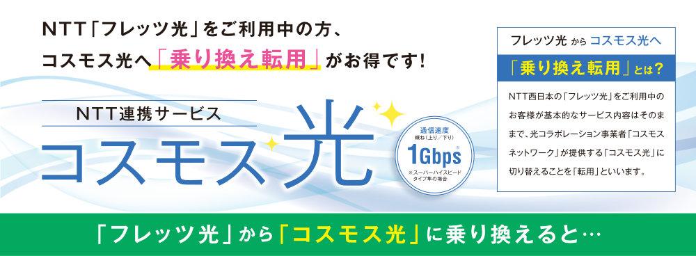NTT「フレッツ光」をご利用中の方、コスモス光へ「乗り換え転用」がお得です!