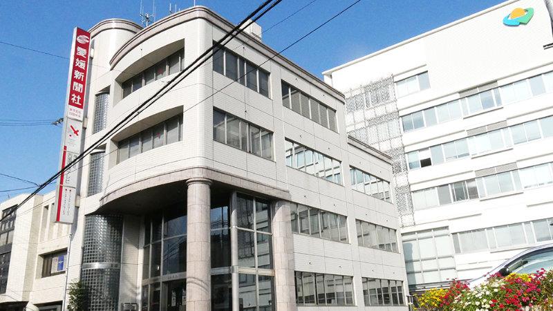 株式会社四国中央テレビ