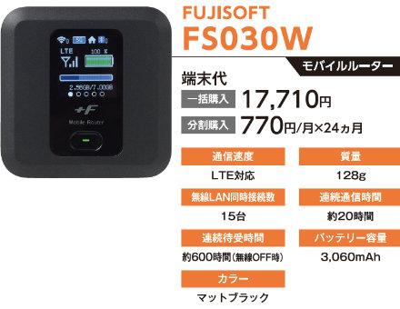 FUJISOFT FS030W