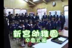 元気いっぱい 「新宮幼稚園 卒園式編」