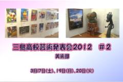 三島高校芸術発表会2012 #2
