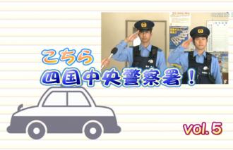 こちら四国中央警察署! vol.5