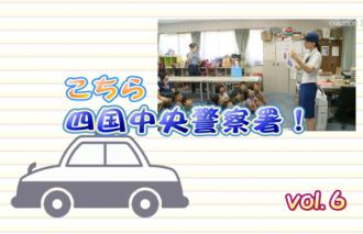 こちら四国中央警察署! vol.6