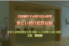 合田加代子の切り絵の世界 楽しい切り絵作品展