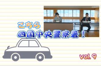 こちら四国中央警察署! vol.9