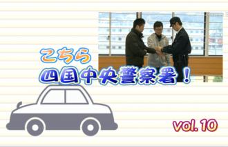 こちら四国中央警察署! vol.10