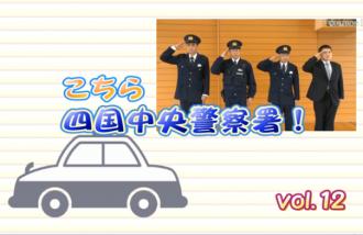 こちら四国中央警察署! vol.12