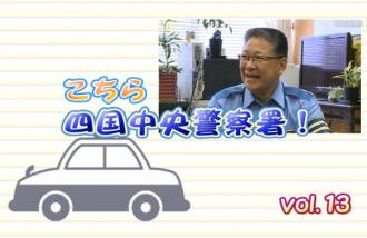 こちら四国中央警察署! vol.13