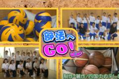 部活へGO!三島東中学校~男子バレーボール部・男子バスケットボール部~