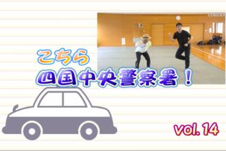 こちら四国中央警察署! vol.14