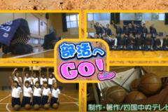 部活へGO!三島西中学校~女子バスケットボール部・剣道部~