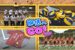 部活へGO!三島西中学校~女子バレーボール部・男子ソフトテニス部~