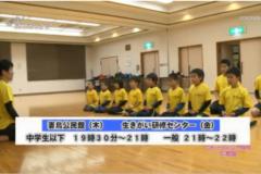 げんきっず☆スポーツチャンバラ教室 仁武館