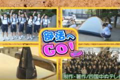 部活へGO!三島高校 登山部・吹奏楽部