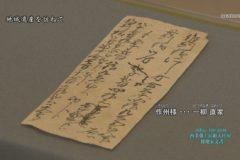 地域遺産:西条藩土居組大庄屋 加地家文書