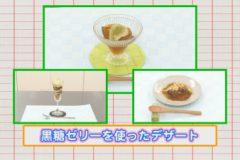 おしかけクッキング vol.4「黒糖ゼリーを使ったデザート」