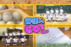 部活へGO!川之江南中学校 野球部・演劇部