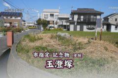 地域遺産:玉澄塚
