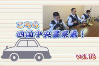 こちら四国中央警察署!Vol.16