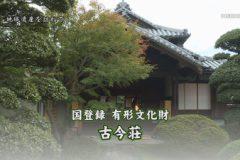 地域遺産:古今荘