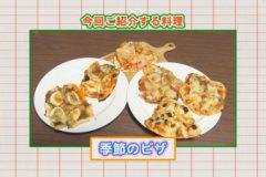 おしかけクッキング vol.7「季節のピザ」