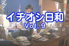 イチオシ日和Vol.9