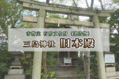 地域遺産:三島神社 旧本殿