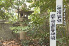 地域遺産:石灯籠伝福島正則奉献