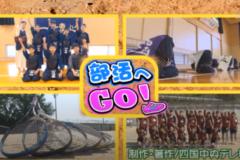 部活へGO!三島西中学校~剣道部・女子ソフトテニス部~
