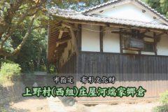 地域遺産:上野村(西組)庄屋河端家郷倉