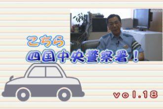 こちら四国中央警察署!Vol.18