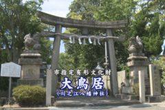 地域遺産:(川之江八幡神社)大鳥居