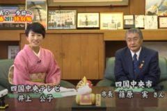 市長の一歩前へ 2017年新春特別編