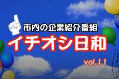 イチオシ日和Vol.11 かがやき総合企画・フィッタ川之江店