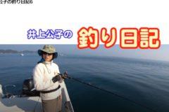 井上公子の釣り日記6