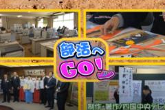 部活へGO!土居高校~ビジネスコース(情報科学科)~