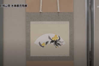 第25回呉山会水墨画合同展