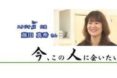 今、この人に会いたい「スタジオミュー代表 藤田真希さん」