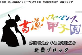街かど百景:第11回書道パフォーマンス甲子園 本選出場校紹介 近畿ブロック