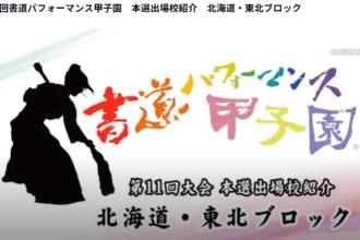 第11回書道パフォーマンス甲子園 本選出場校紹介 北海道・東北ブロック