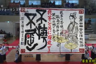 第11回書道パフォーマンス甲子園 松本蟻ケ崎高等学校