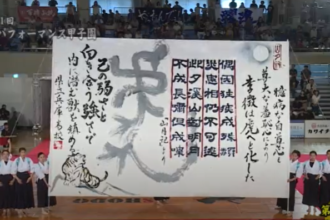 第11回書道パフォーマンス甲子園 兵庫高等学校