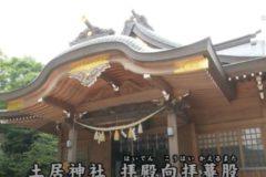 地域遺産:土居神社 拝殿向拝蟇股