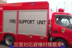 消防防災通信 「四国中央市消防署西分署 災害対応資機材積載車紹介」