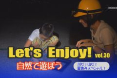 Let's enjoy! vol.30「川だ!山だ!夏休みスペシャル!」